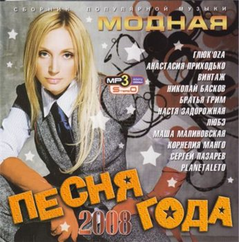 Песня года Модная 2008