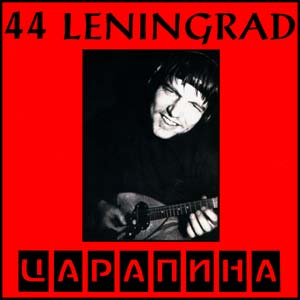44 Leningrad - Zarapina (1995)