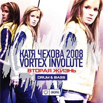 Катя Чехова - Вторая жизнь (2008)