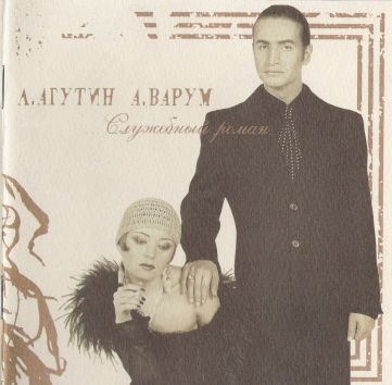 Л.Агутин,А.Варум - Служебный роман (2000)