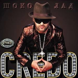 Mr. Credo - Шоколад (2008)