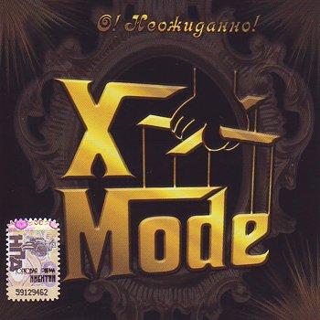 X-Mode - О! Неожиданно! (2008)