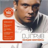 DJ Грув - Последние Киноремиксы