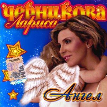 Лариса Черникова - Ангел  (2008)
