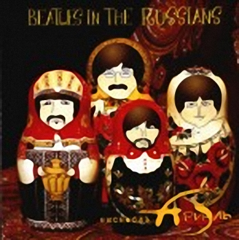 ������ - Beatles In The Russians  (2001)
