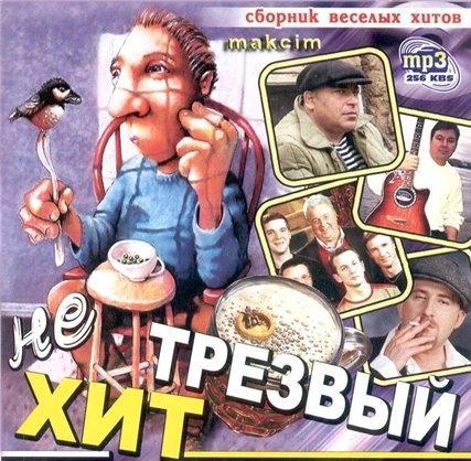 VA - Не Трезвый Хит (2008)
