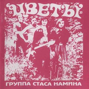 """ВИА """"Цветы"""" - Группа """"Цветы""""(1972-1973гг) & Группа Стаса Намина(1976-1979гг)"""