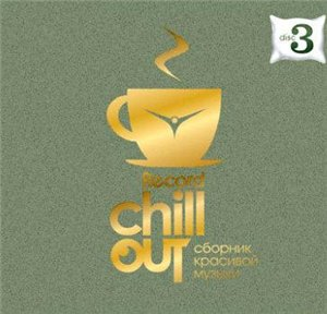 VA-Record Chill Out 3 (2008)