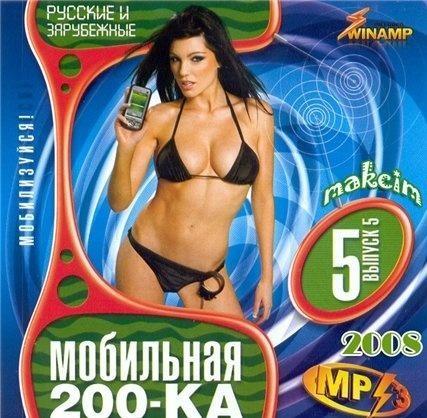 VA - Мобильная 200-ка 5