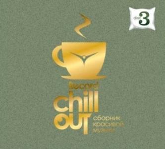VA-Record ChillOut 3 (2008)