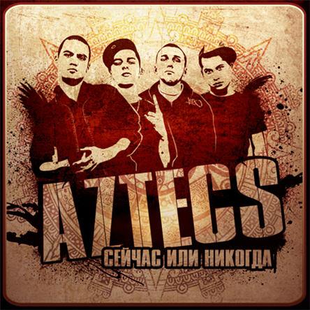 Aztecs - Сейчас или никогда 2009