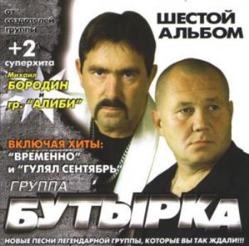 Бутырка шестой альбом 2009