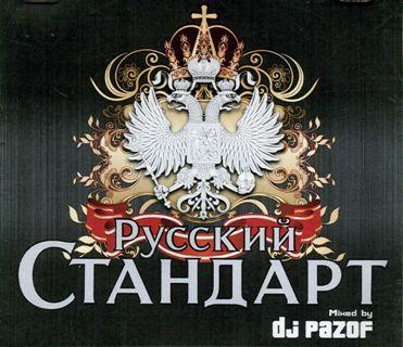 Русский стандарт mixed by dj pazof