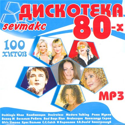 зарубежные хиты 80х 90х слушать онлайн