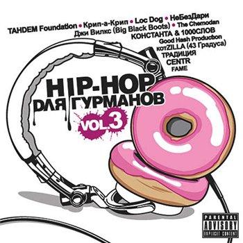 Hip-Hop для Гурманов Vol.3 (2009)