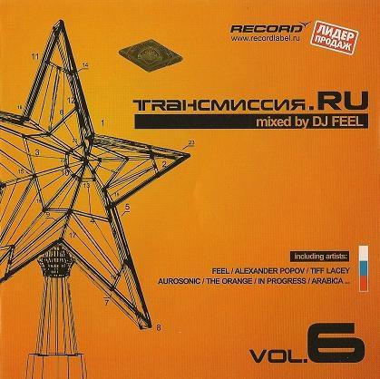 Трансмиссия.RU Vol.6 (2009)