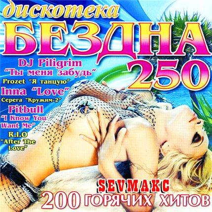 Дискотека Бездна 250 (2009)