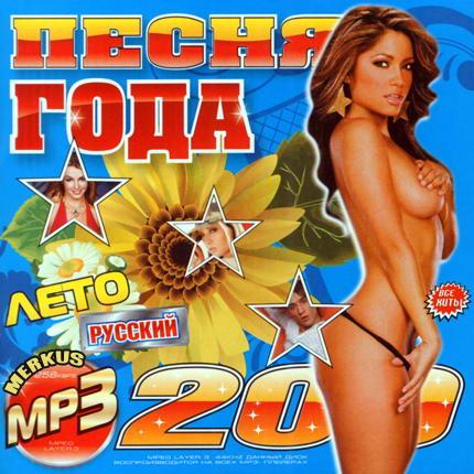 Песня Года Русский Лето (2009)