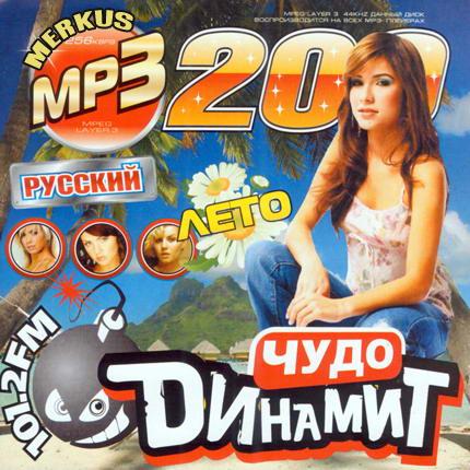 Чудо Динамит Русский Лето (2009)