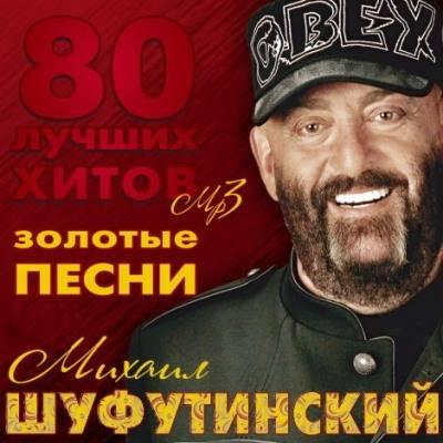 Михаил Шуфутинский - 80 лучших хитов (2009)