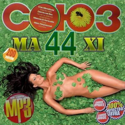 Союз 44 Maxi (2009)