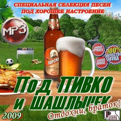 Под пивко и шашлычек Отдохни браток (2009)