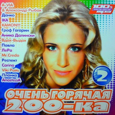 Очень горячая 200-ка 2 (2009)