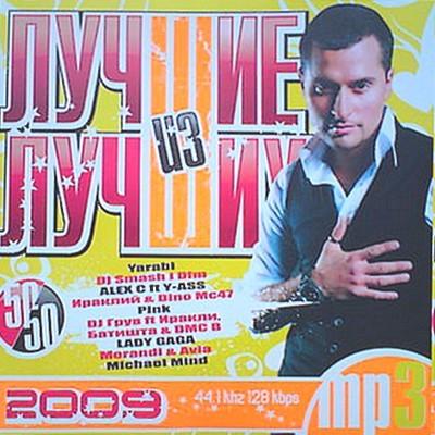 Лучшие из лучших 50/50 (2009)