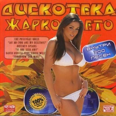 Дискотека жаркое лето (Зарубежная) (2009)