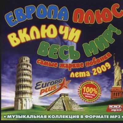 Европа плюс: Включи весь мир (2009)