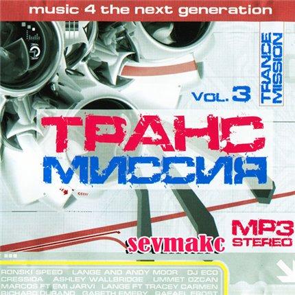 Транс Миссия vol.3 (2009)