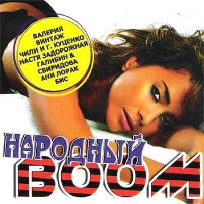 Народный BOOM (2009)