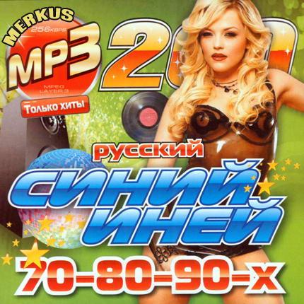 Синий иней 70 80 90 х русский 2009