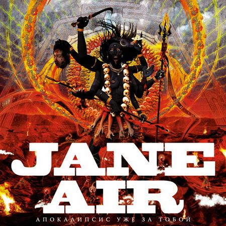 Jane Air - ����������� ��� �� ����� [Single] (2009)