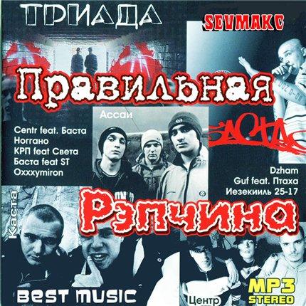 Русская Правильная Рэпчина (2008) MP3
