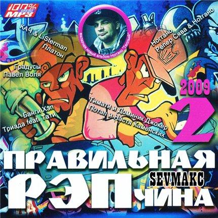 Правильная Рэпчина 2 (2009) MP3