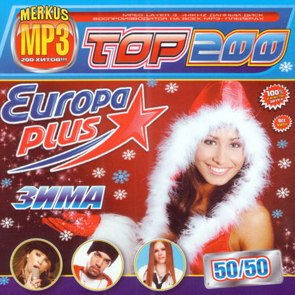 VA-Top-200 �� Europa Plus 50/50 ���� (2009)