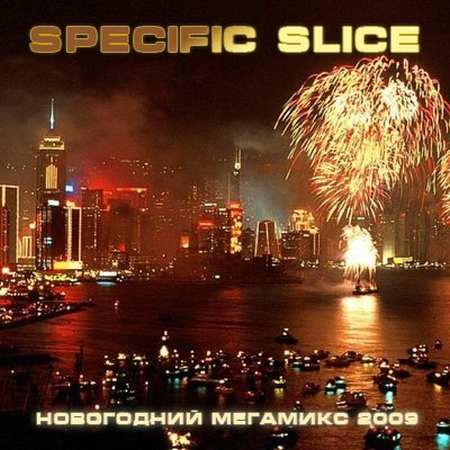 Specific Slice - ���������� �������� (New Year Megamix) (2009)