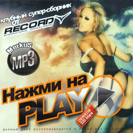 VA-����� �� Play �� Radio Record (2010)