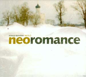 Cosmos Sound Club - Neoromance. ������ �������. ����� 2 (2002)