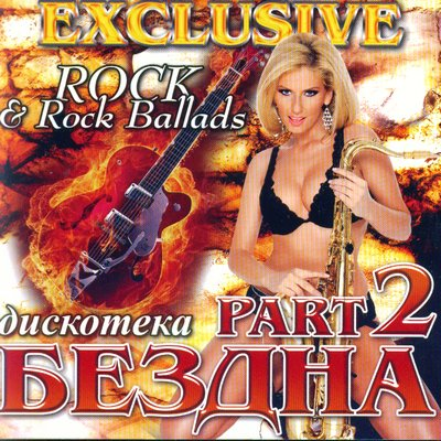 VA-Exclusive ������ Rock & Rock Ballads 2 (2010)