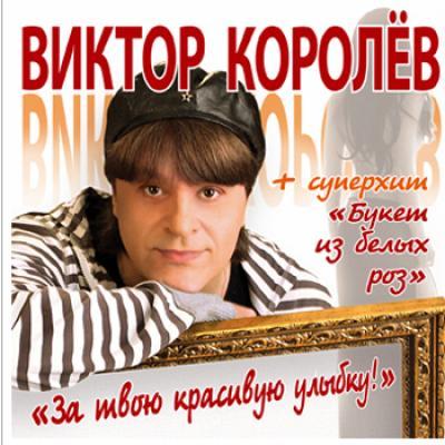 Фото - приветру - 1252148986_korolev - шансон - фотографии пользователя кузя