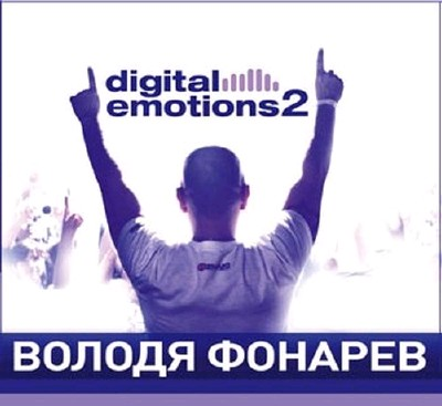 Vladimir Fonarev - Digital Emotions 110 (11-10-2010)