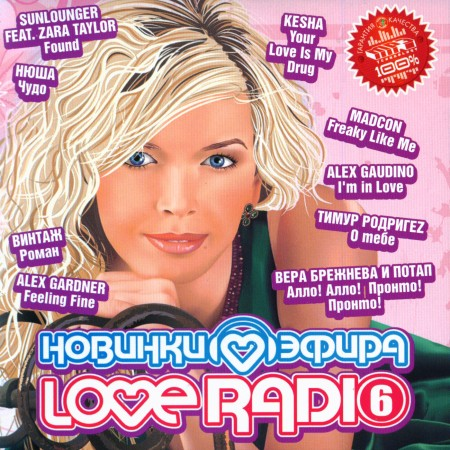 VA-������� ����� Love Radio 6 (2010)