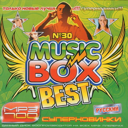 VA - Music Box ������� ������ 30 (2010)
