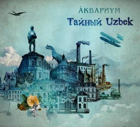 Аквариум Архангельск Скачать Бесплатно 2011
