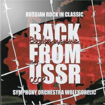 Symphony Orchestra Wolf Gorelic - Back From USSR (2003)