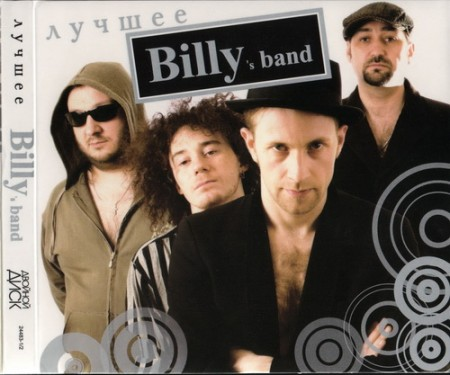 Billy's Band - Лучшее (2010)