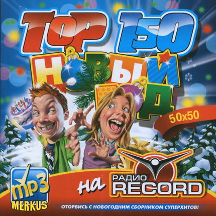 VA - Top-150 ����� ��� �� Radio Record 50x50 (2010)