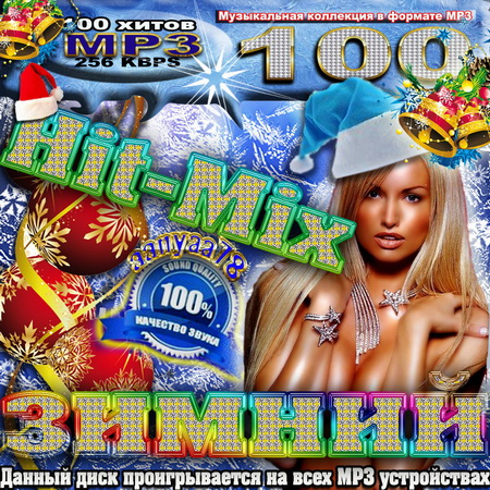VA - Hit-Mix зимний (2010) MP3